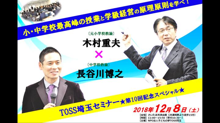 最高峰の授業・学級経営の原理原則を学べ!第10回TOSS埼玉セミナー