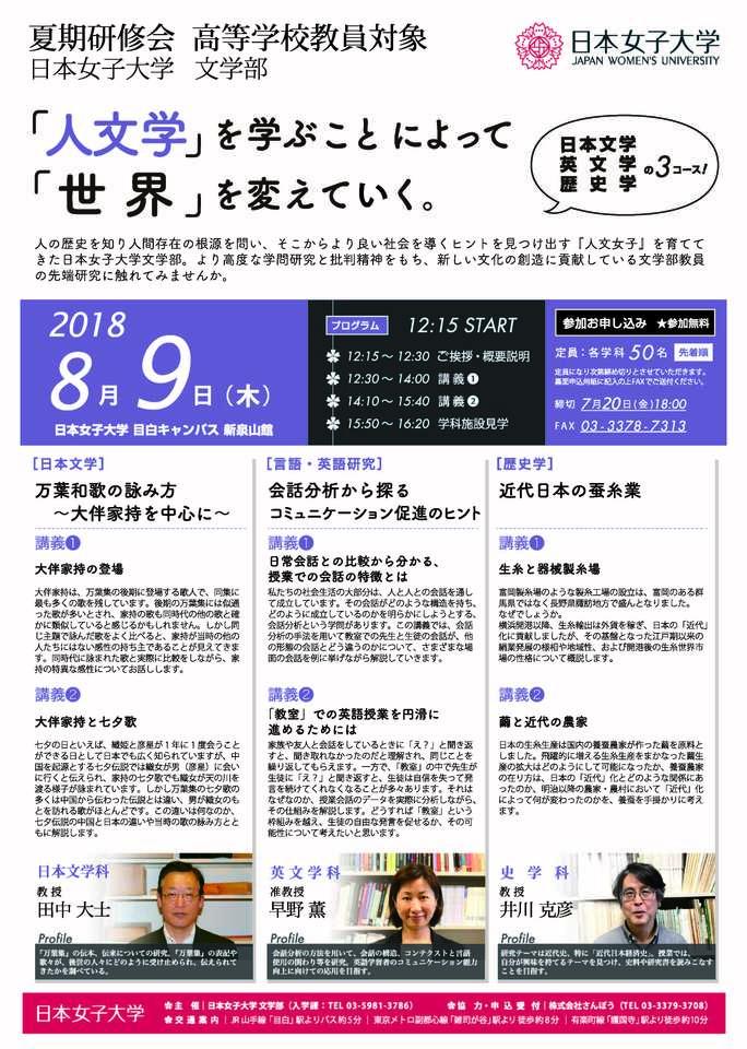 日本女子大学文学部 高等学校教員対象夏期研修会2018