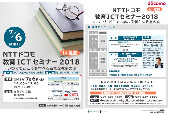 教育ICTセミナーin滋賀(NTTドコモ主催)