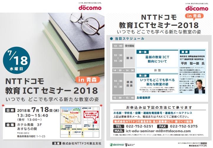 教育ICTセミナーin 青森(NTTドコモ主催)