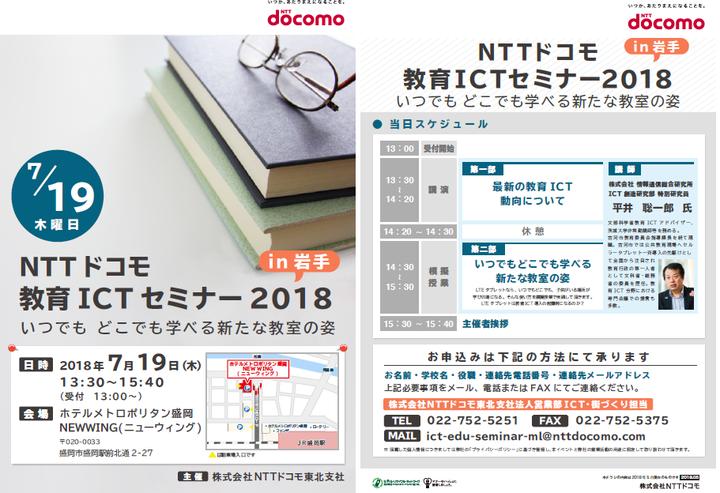 教育ICTセミナーin 岩手(NTTドコモ主催)