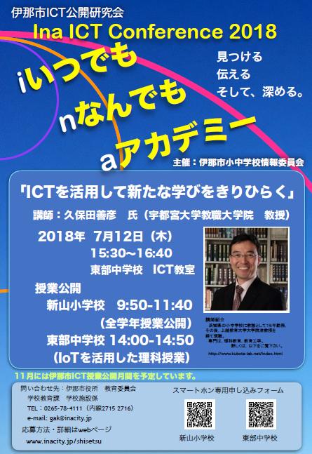 伊那市ICT公開研究会
