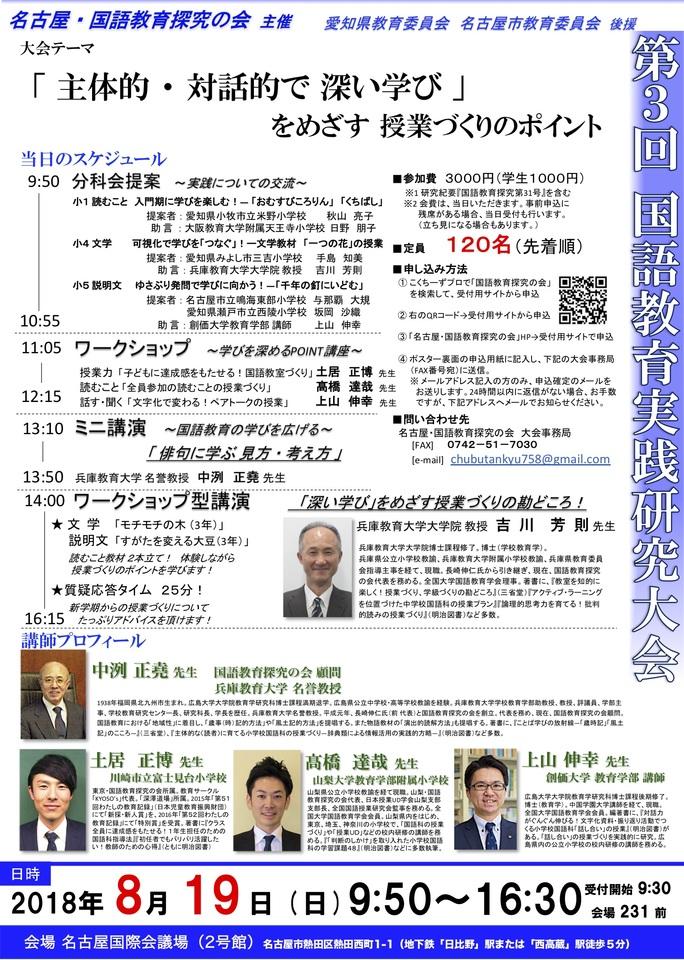 第3回国語教育実践研究大会(名古屋・国語教育探究の会)