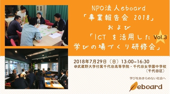 NPO法人eboard「ICT を活用した学びの場づくり研修会 vol.3」@東京