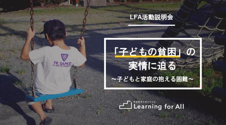 【参加者募集:7月11日(水)開催】『「子どもの貧困」の実情を語る~子どもと家庭の抱える困難~』LFA活動説明会