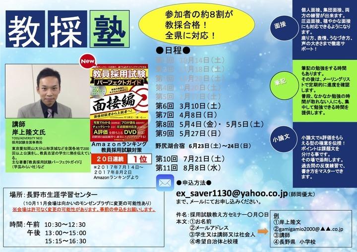 教採塾(教員採用試験対策講座)通年開催 7月21日