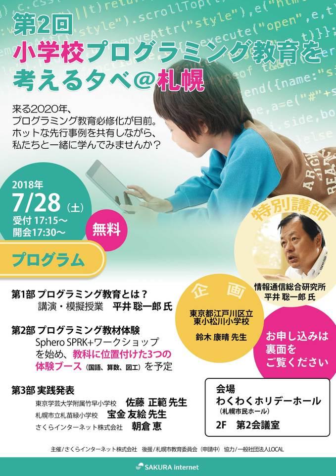 第2回 小学校プログラミング教育を考える夕べ@札幌