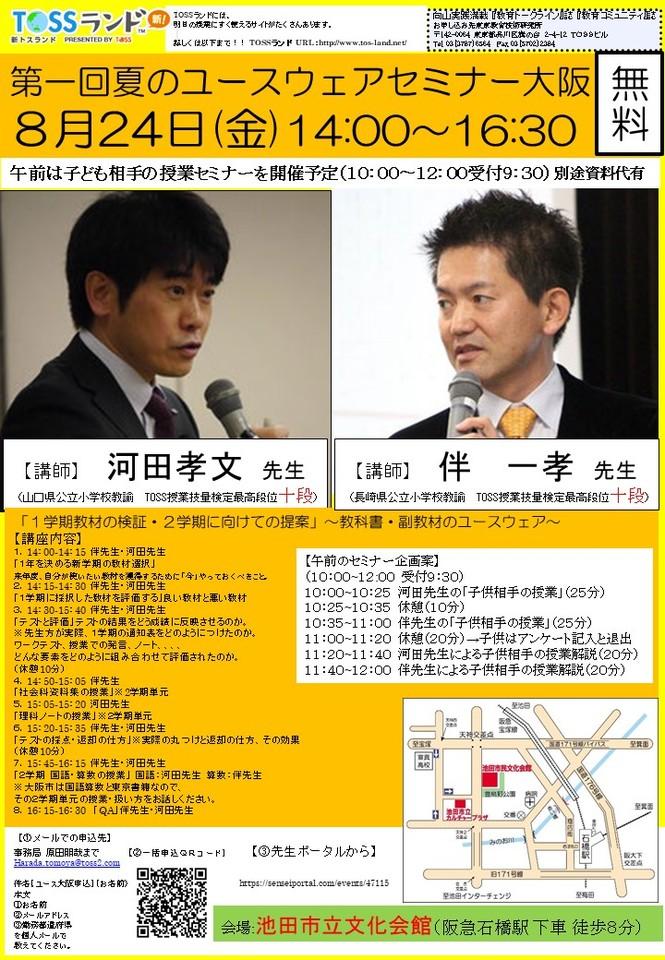 【現在54名】子どもに本当の学力をつける教材教具の徹底活用セミナー大阪
