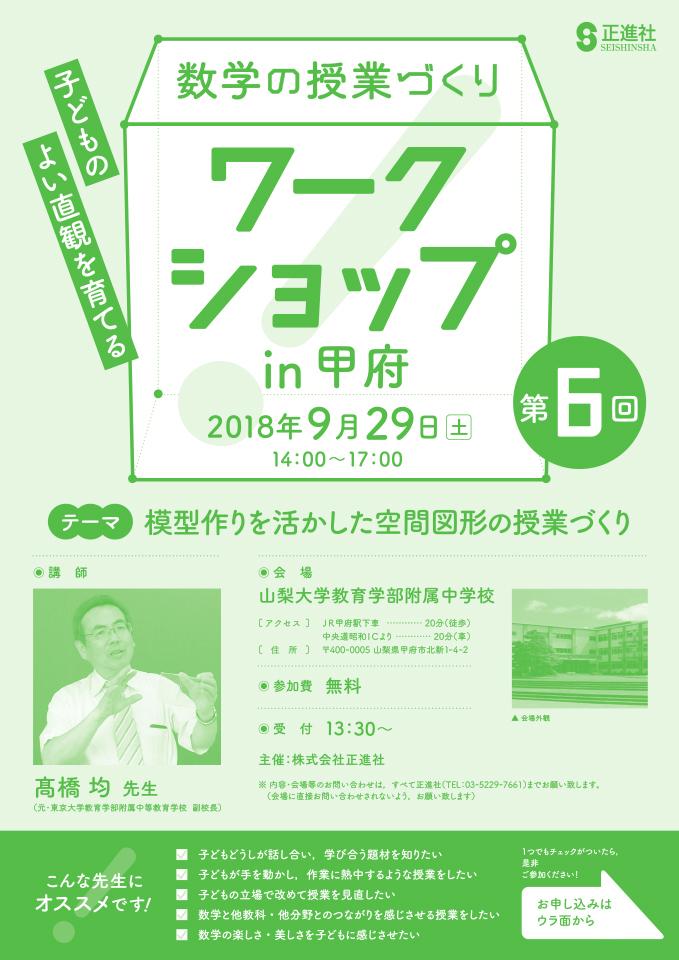 【無料】数学の授業づくりワークショップ in 甲府⑥(正進社主催)