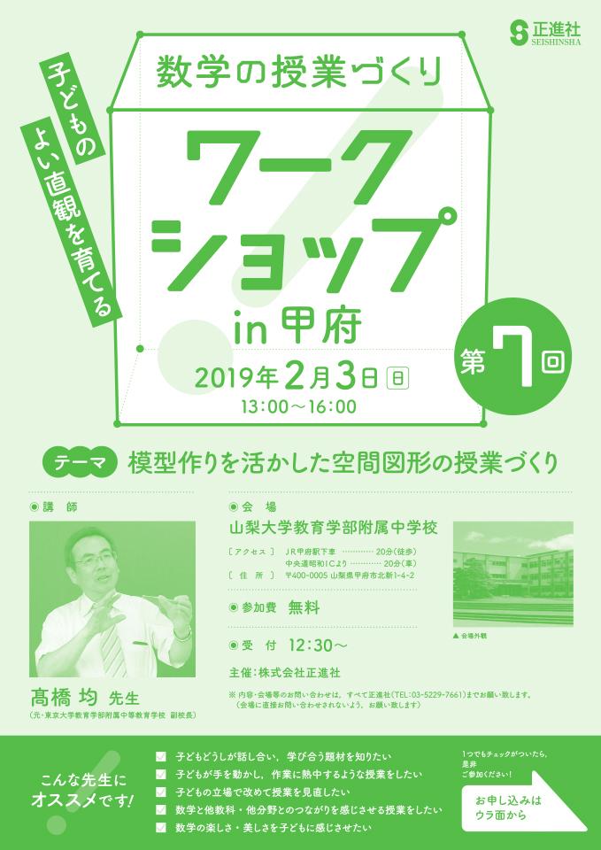 【無料】数学の授業づくりワークショップ in 甲府⑦(正進社主催)
