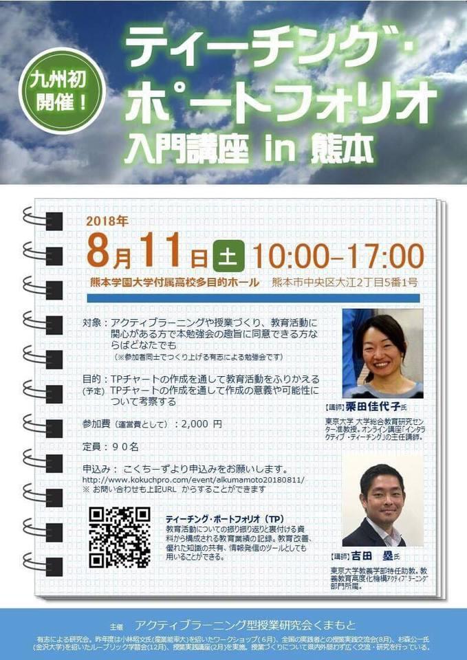 九州初開催!ティーチング・ポートフォリオ入門講座