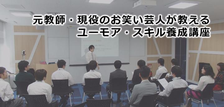 【大阪開催】講師・セミナー業のための【ユーモア・スキル養成講座】〜 観客を笑いで魅了する話し方・関わり方 〜