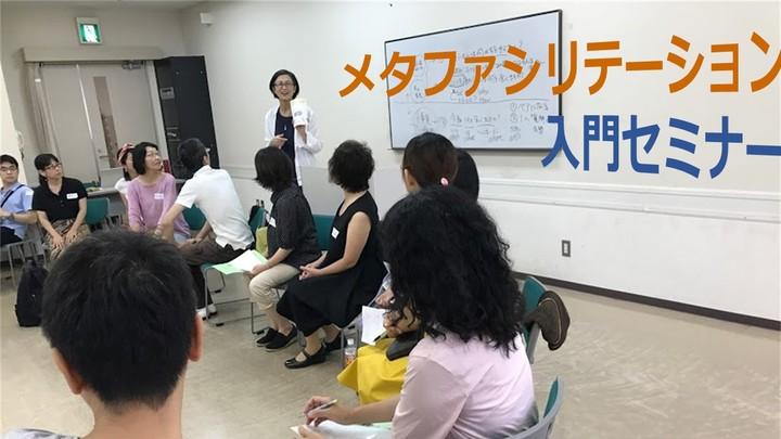 心を開く対話とは~メタファシリテーション入門セミナー(東京 8/18)