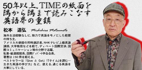 暁の会英語勉強会夏祭り◆松本道弘先生の六角ディベートワークショップ