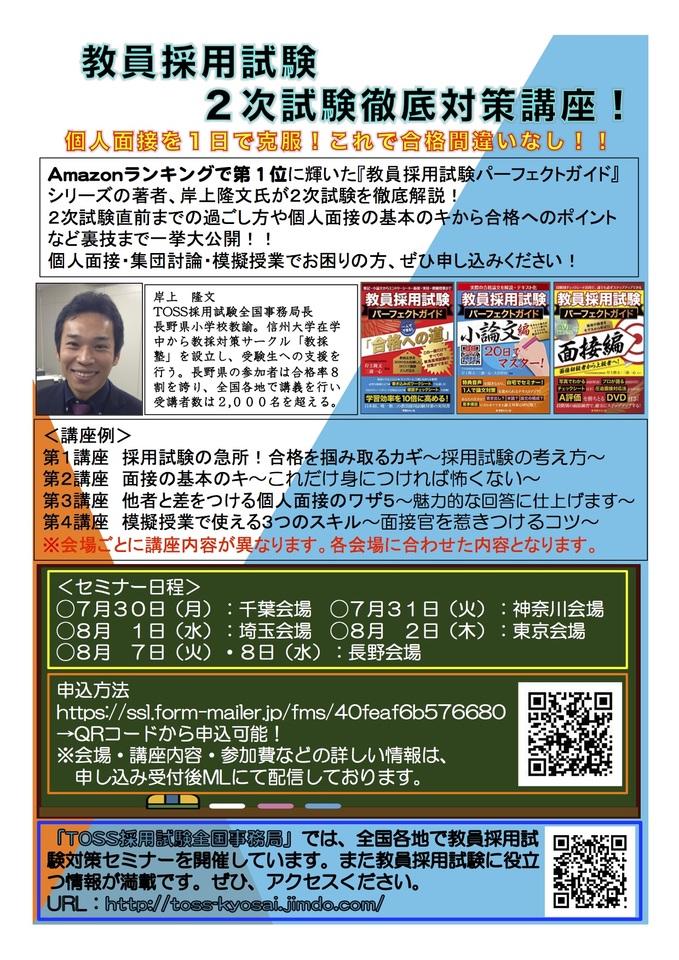 教員採用試験 2次試験徹底対策セミナー 東京会場