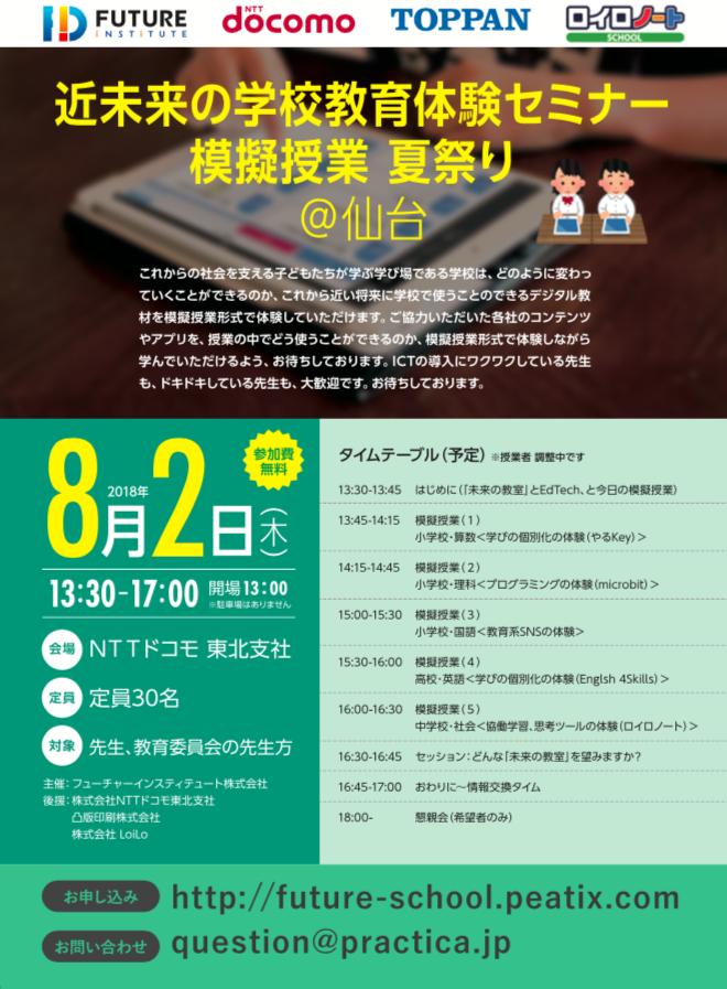 近未来の学校教育体験セミナー 【模擬授業 夏祭り@仙台】