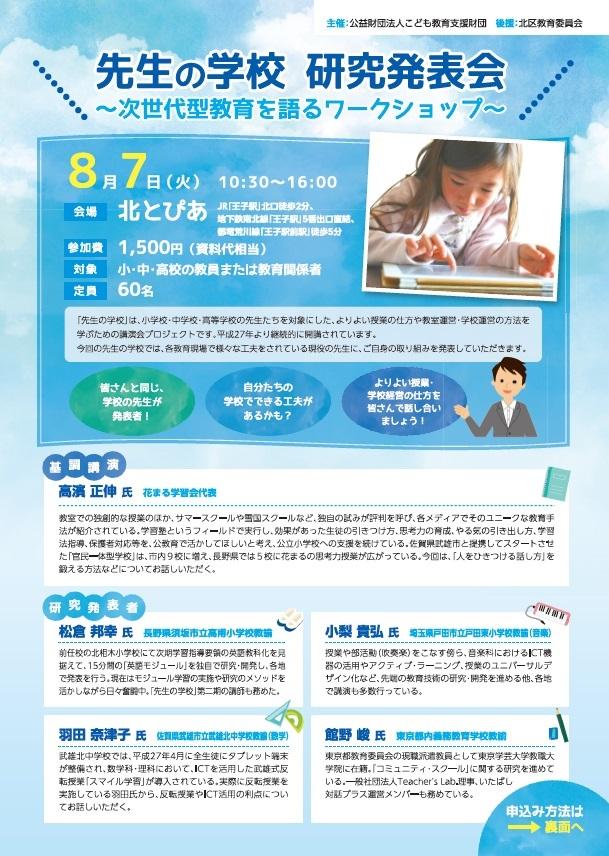 【花まる学習会高濱先生と現役の先生が講師!】 ~次世代型教育を語るワークショップ~