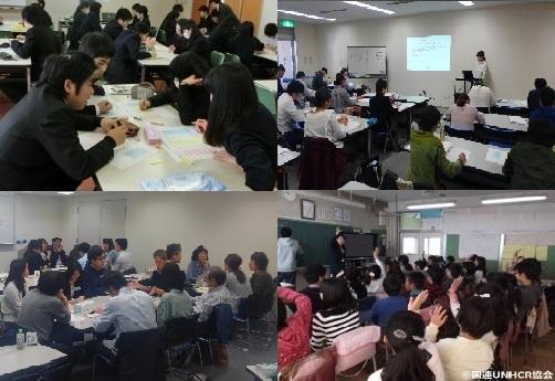 満員御礼!!国連UNHCR協会主催「難民についての教材活用セミナー2018夏」(東京)参加無料【協力:聖心女子大学グローバル共生研究所】