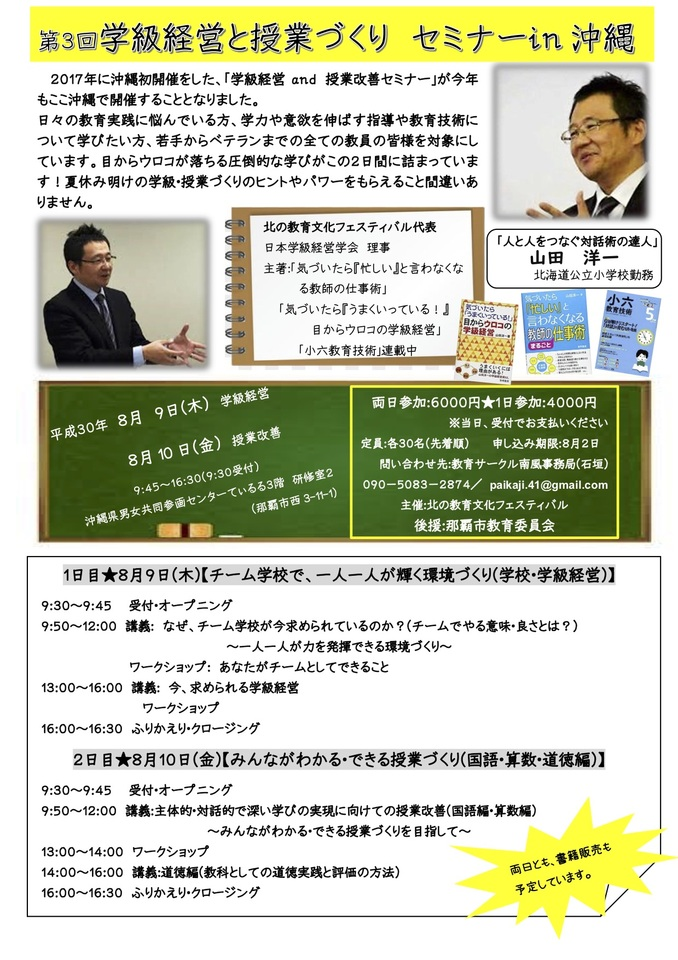 第3回 学級経営と授業づくりセミナー in 沖縄