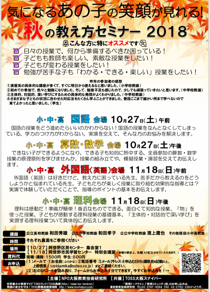 【キャンセル待ち】明日からの授業が変わる!小中高の外国語教育の変化に対応するための教え方セミナー