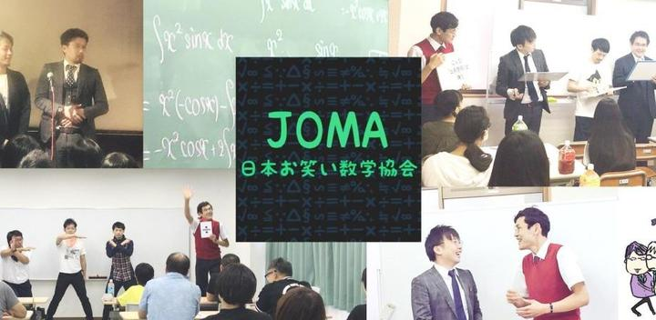 お笑い数学教室@北海道〜明日話したくなる数学ネタをあなたに〜