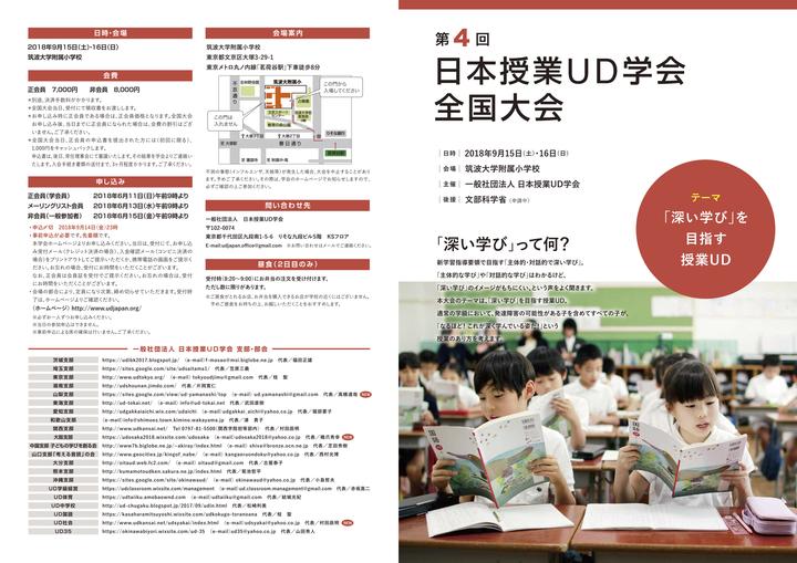 第4回 日本授業UD学会 全国大会