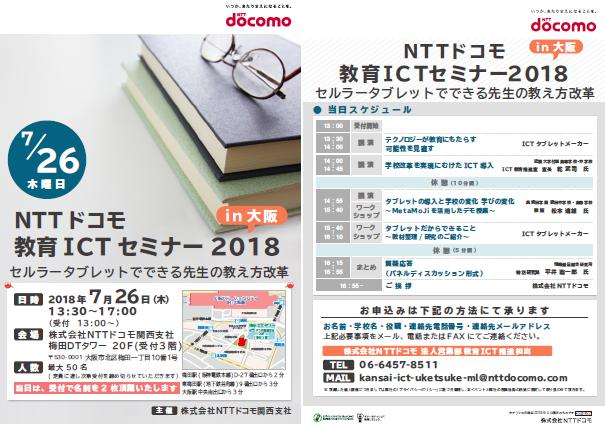 NTTドコモ教育ICTセミナー2018 in 大阪 セルラータブレットでできる先生の教え方改革