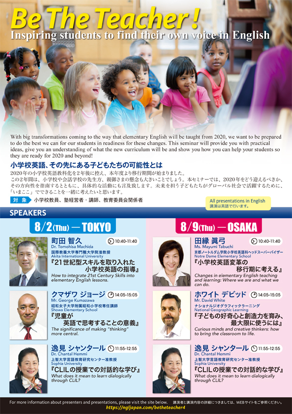 Be the Teacher! Inspiring students to find their own voice in English 【東京】小学校英語、その先にある子どもたちの可能性とは
