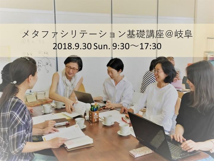 9/30@岐阜 生徒・保護者・家族とのコミュニケーションを今日から変えるシンプル質問術