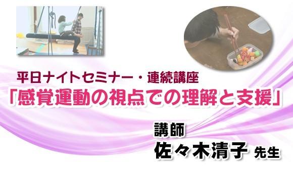 【連続講座】感覚運動の視点での理解と支援