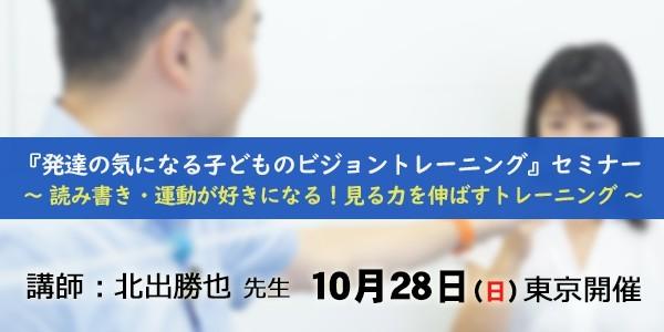 <10月28日開催>『発達の気になる子どものビジョントレーニング』セミナー