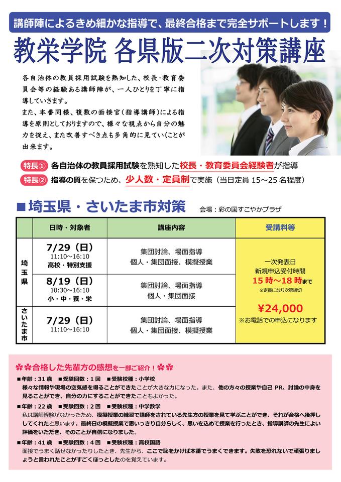 【教栄学院】埼玉県 さいたま市・二次対策 教員採用試験対策講座