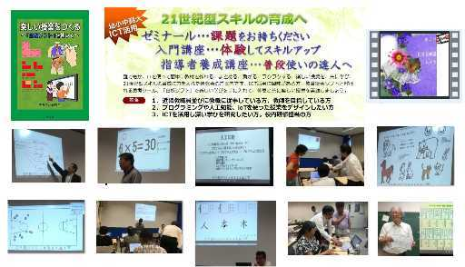 第3回プログラミング教育指導者講座-白板ソフトを使って-