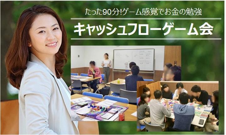 【7/29(日)】たった90分!初心者OK!お金に強い女性をぞくぞくと排出している勉強会とは?