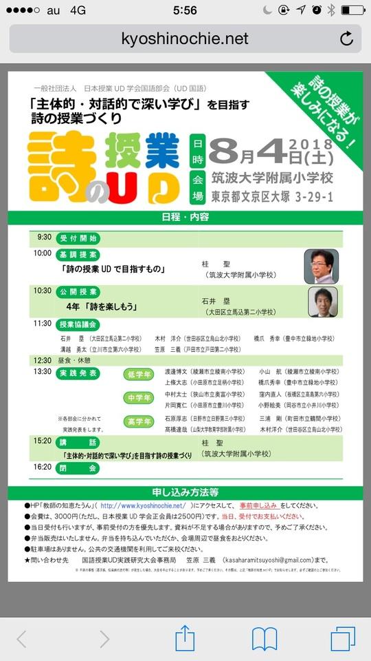 第1回 「詩の授業UD」実践研究大会