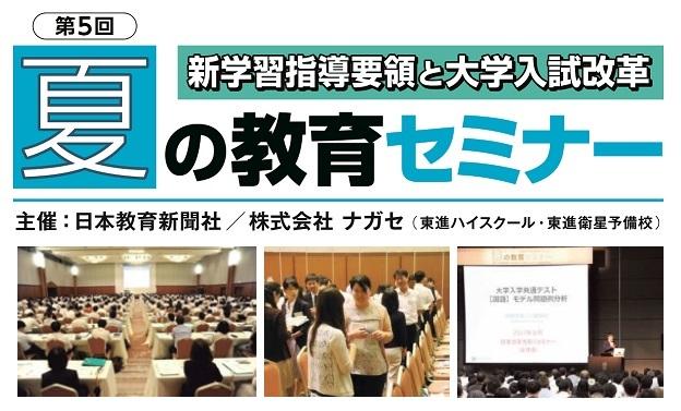 高等学校の先生対象「第5回 夏の教育セミナー(新学習指導要領と大学入試改革)」金沢・全国で約5,000名が参加