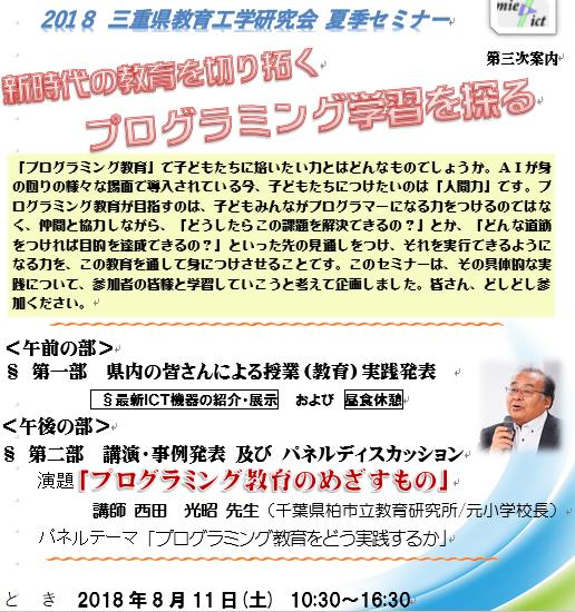 三重県教育工学研究会 夏季セミナー