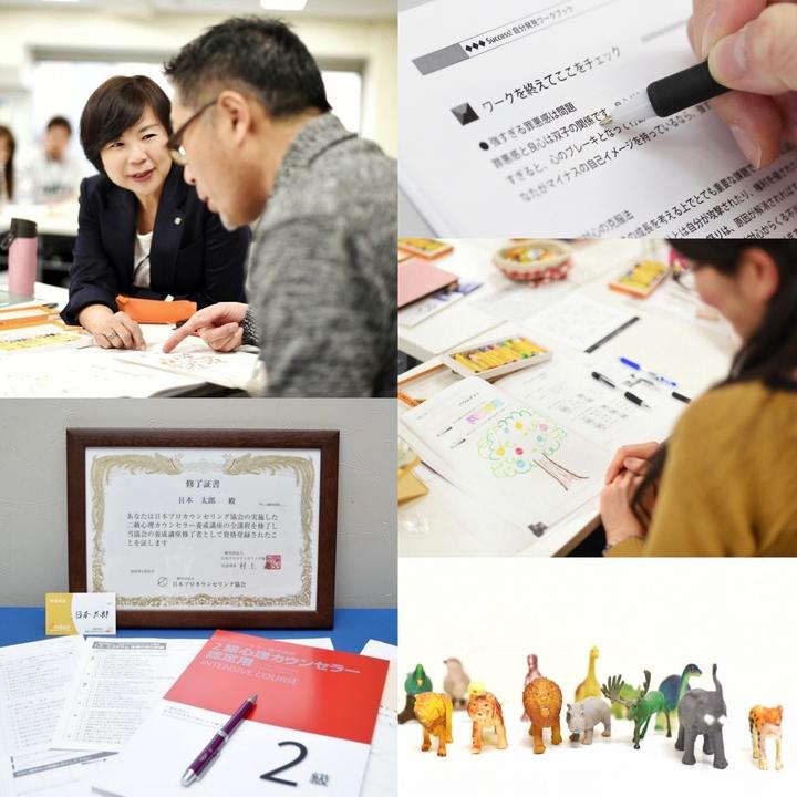 【神戸】心理検査~箱庭療法~認知行動療~家族療法など全12単位 2級心理カウンセラー養成講座