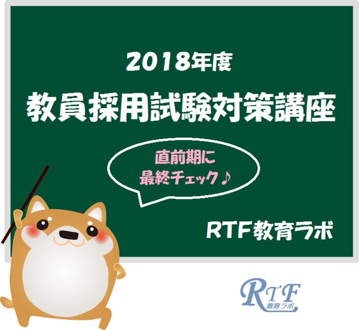 【台風により中止・8/14振替】★8/8(水)RTF教育ラボ・教員採用試験対策講座★