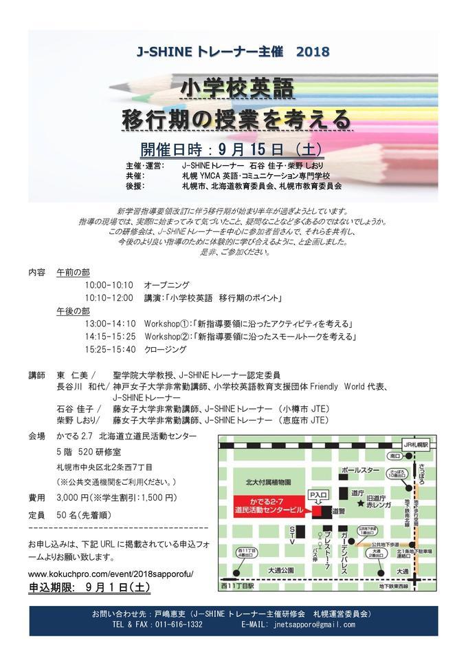 小学校英語 移行期の授業を考える J-SHINEトレーナー主催2018 in 札幌