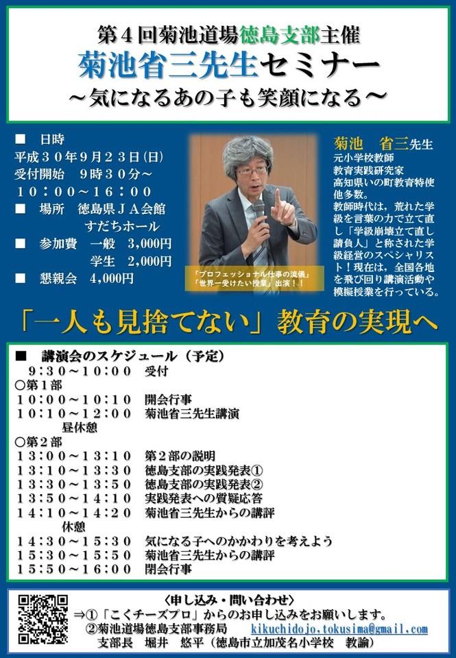 全国から講演以来が殺到!学級経営のスペシャリスト 第4回菊池省三先生セミナーin徳島