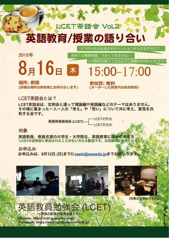 英語教育/授業の語り合い 〜英語教員勉強会 (LCET) 茶話会 Vol. 2〜