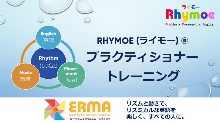 第2回<兵庫>英語と音楽・リズム・動きの大切な関係に気付くーRhymoe(ライモー)®プラクティショナートレーニング