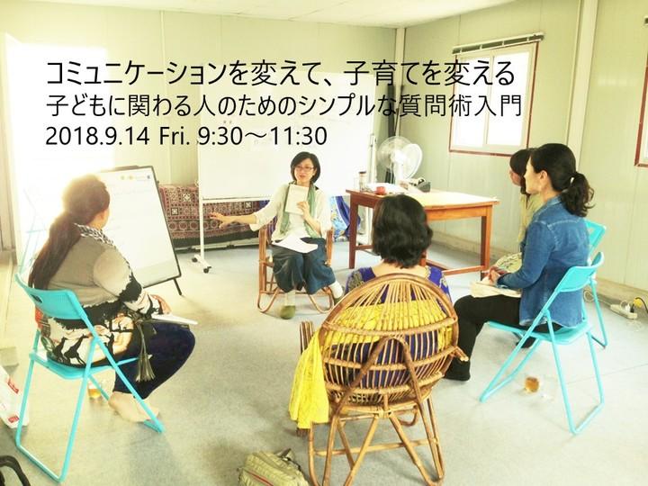 9/14@京都 コミュニケーションを変えて子育てを変える―子どもに関わる人のためのシンプルな質問術入門
