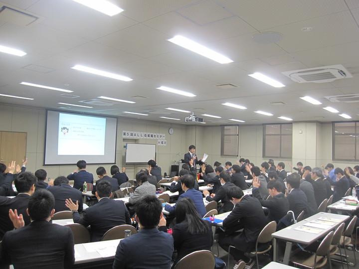 第6回ALL石坂陽セミナーin石川 学級経営・授業をワンランク上のレベルに
