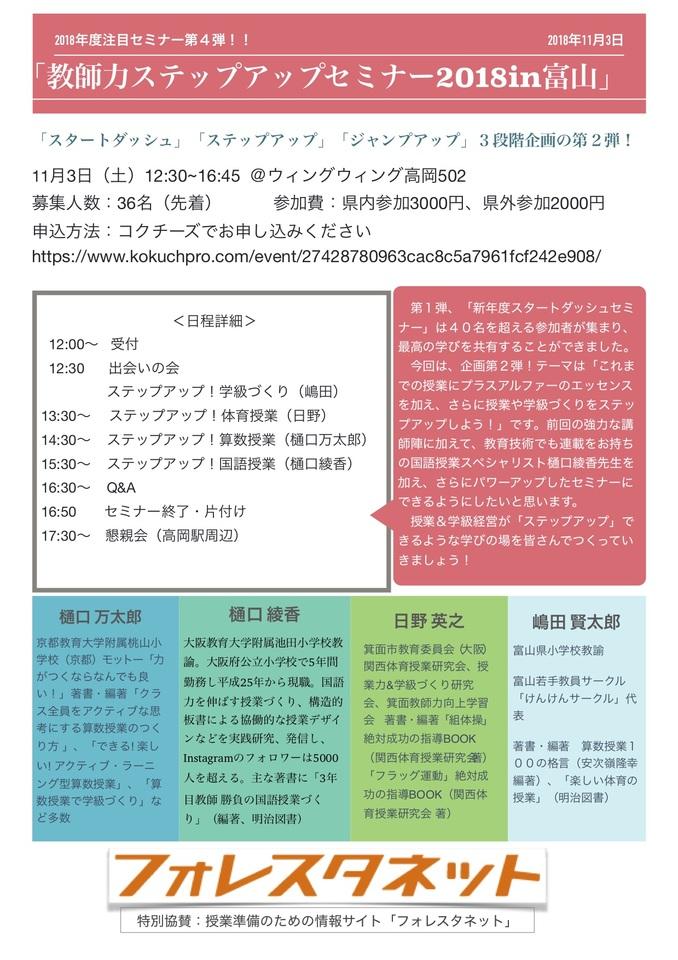 教師力ステップアップセミナー2018in富山