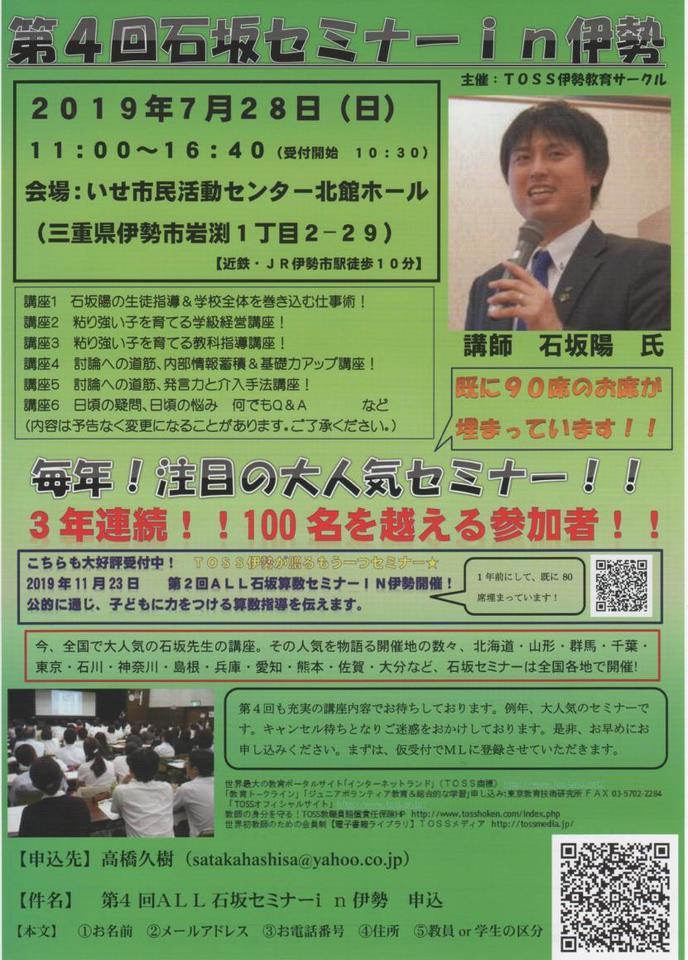 【残席20席!】第4回ALL石坂セミナーin伊勢