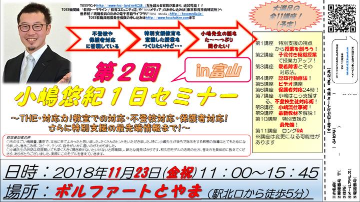 第2回小嶋悠紀1日セミナーin富山