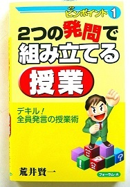 荒井賢一先生「高学年特化セミナー第2弾!高学年を熱中させる授業の極意」