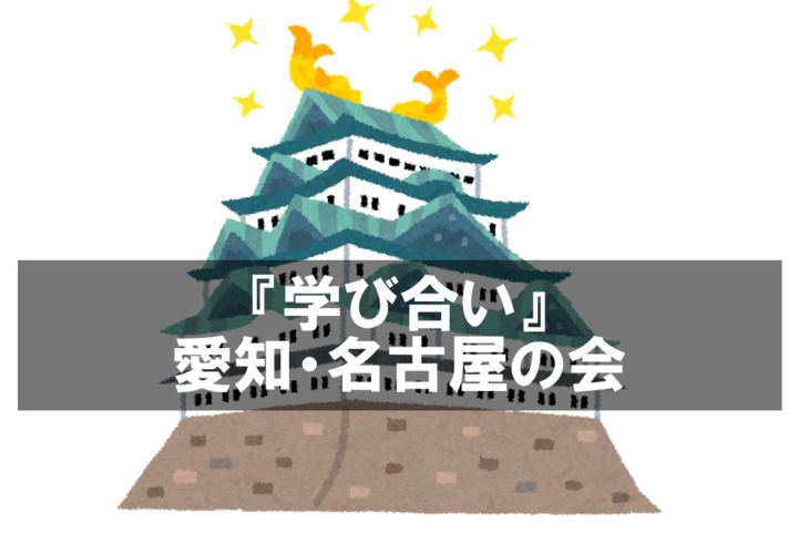 『学び合い』愛知・名古屋の会